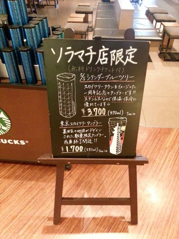Skytree Starbucks Tumblers