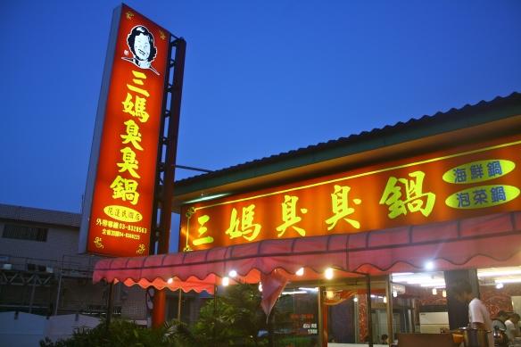 San Ma Chou Chou Guo