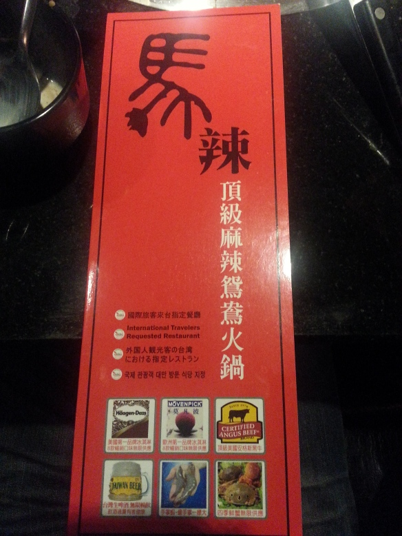 Ma La Huo Guo
