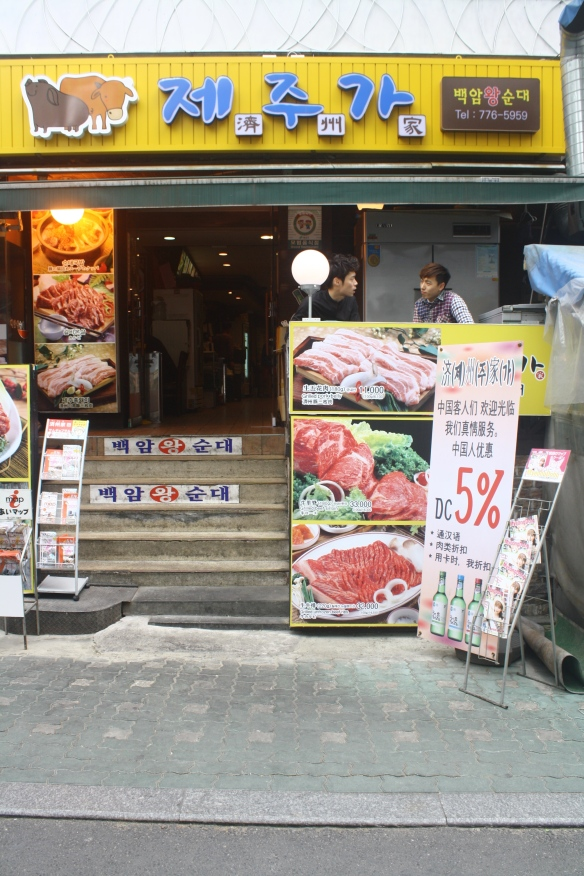 Entrance of Naengmyeon