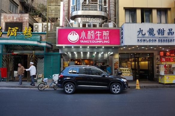 Xiao Yang Shen Jian