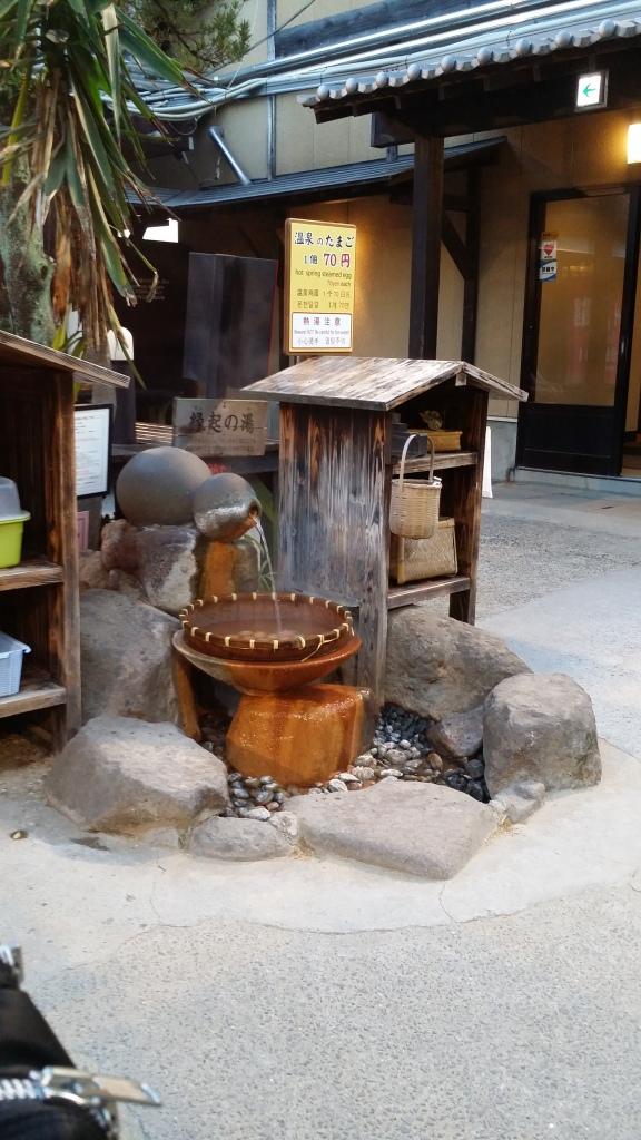 Hyotan Hot Spring Egg