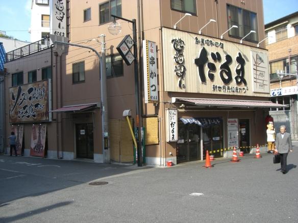 Daruma Kushikatsu
