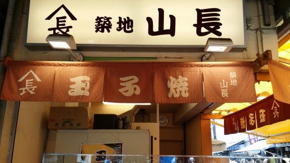 Tamago Yaki Shop
